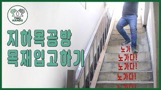 [목공] 지하목공방 목재입고하는날~ | 노가다영상 | …