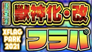 【モンスト】来るぞ!!!フラパ!!!!《獣神化改×限定キャラ編》《XFLAGPARK2021》【ぺんぺん】