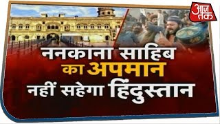 Nankana Sahib का अपमान नहीं सहेगा हिंदुस्तान I Special Report I AajTak