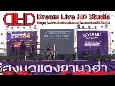 [Live-HD] ถ่ายทอดสด ประกวดวงดนตรี อีฮงมดแดง Yamaha Music Contest มาลินพลาซ่า จ.มหาสารคาม 10/12/58