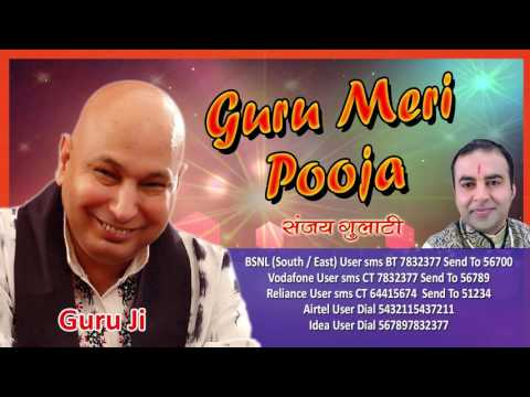 Guru Meri Pooja || गुरु मेरी पूजा || Full Original Song || Superhit Bhajan || 2016 || Sanjay Gulati