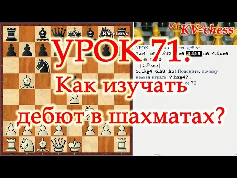 Как правильно изучать шахматы