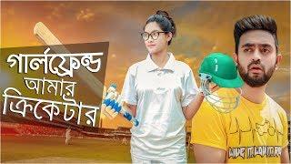 গার্লফ্রেন্ড আমার ক্রিকেটার   Cricketer Girlfriend  Boyfriend vs Girlfriend Prank King Entertainment