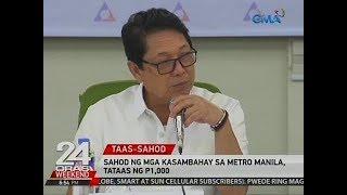 24 Oras: Sahod ng mga kasambahay sa Metro Manila, tataas ng P1,000