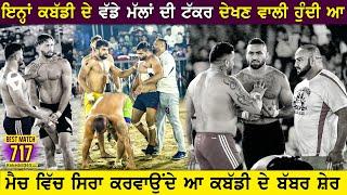 717 Best Match | Royal King USA Vs Nangal Ambian | Kandhala Jattan Kabaddi Tournament 22 Nov 2017