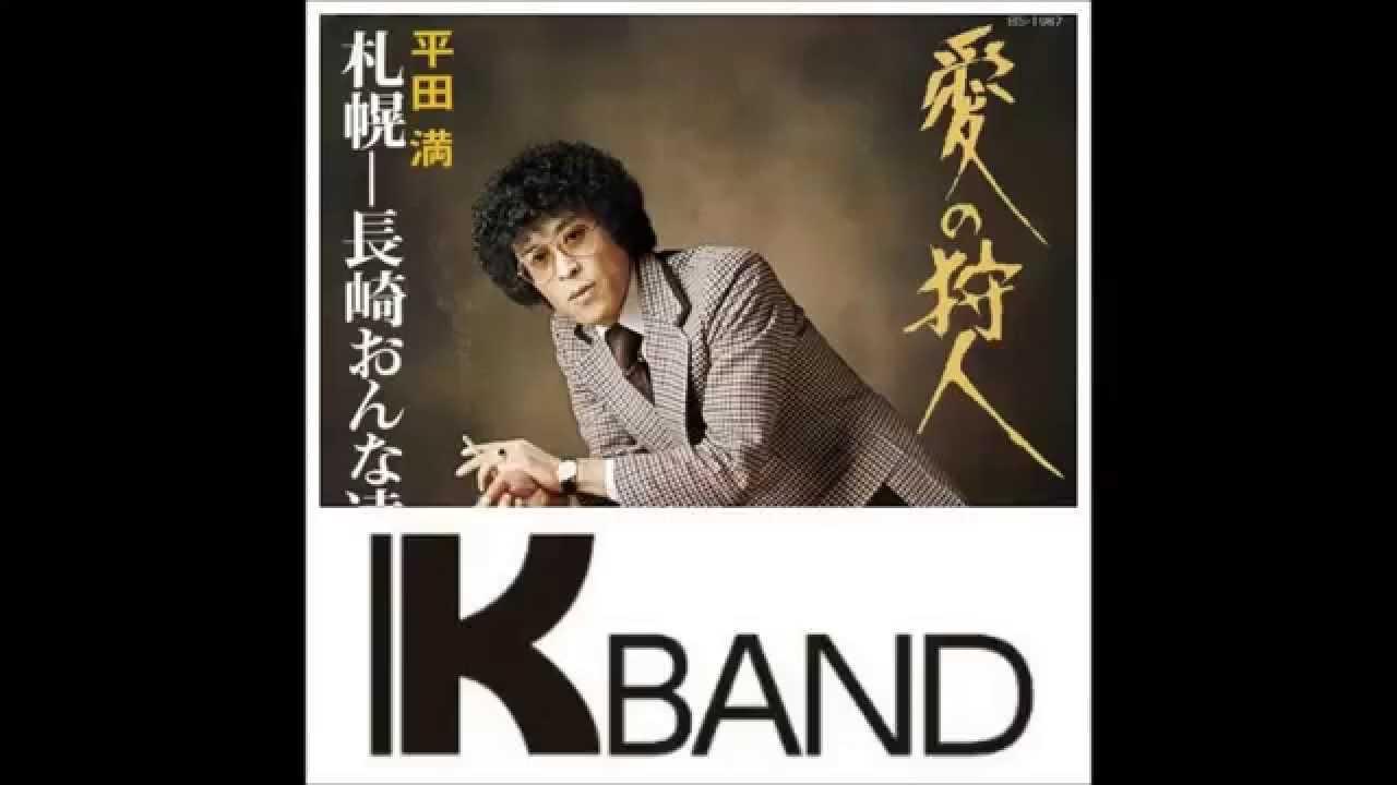 愛の狩人 cover KBAND (vo. 幸斉...