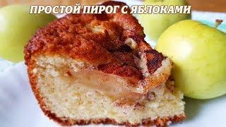 Яблочный пирог. Простой пирог с яблоками