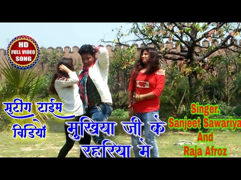 Coming Soon Videos 4K Ultra HD Singer Raja Afroz And Sanjeet Sawariya Song Mukhiya Ji Ke Lahariya Me