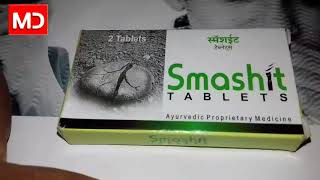 Smashit tablets ( kideny stone medicine ayurvedic ) use and side effects full hindi review .