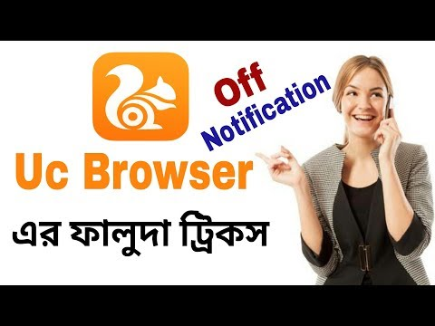 Uc Browser এর ফালুদা ট্রিকস  Off Uc Browser Notification News,Update