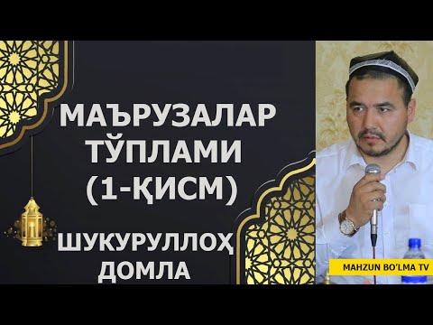 МАЪРУЗАЛАР ТЎПЛАМИ (40) 1-ҚИСМ - ШУКУРУЛЛОҲ ДОМЛА