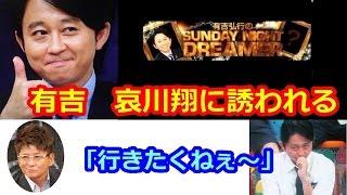 2月21日サンドリで有吉弘行は哀川翔に飲みに誘われるがあまり行きたくな...