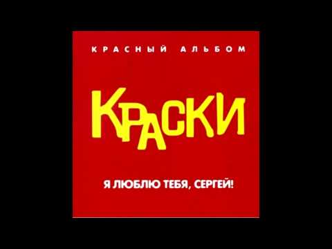 Music video Краски - Пацаны