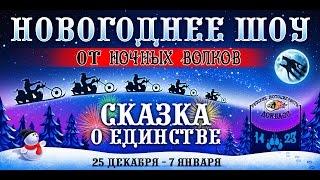 Новогоднее Шоу от НОЧНЫХ ВОЛКОВ: