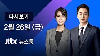 [다시보기] JTBC 뉴스룸 집단면역 대장정…코로나 '백신 V데이' (21.02.26)