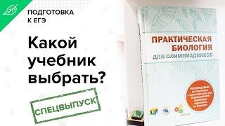 """Обзор на новую книгу """"Практическая биология для олимпиадников"""" П.В. Волошина"""