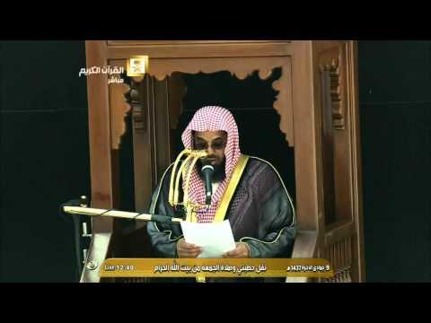 مقطع مؤثر لفضيلة الشيخ سعود الشريم عن قصة حصار الرسول صلى الله عليه وسلم في شعب أبي طالب
