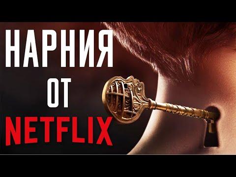 Обзор сериала - Ключи Локков. Драма и Хоррор? Netflix. Locke & Key