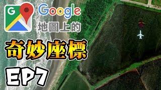 Google地圖上的奇妙座標 EP7 魚塭裡的飛機!