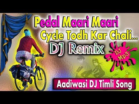 आदिवासी डीजे रिमिक्स गाना    Pedal Mari Mari DJ Remix Song    Vijay Kanase ALL IN ONE