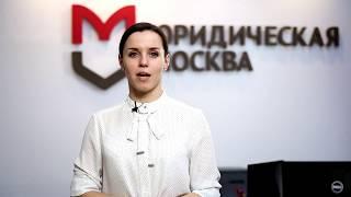 видео Регистрация ООО Москва
