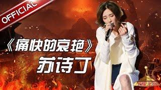 【单曲纯享】苏诗丁《痛快的哀艳》 《天籁之战》第2期【东方卫视官方高清】