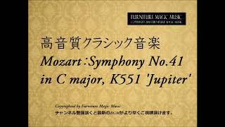 高音質クラシック音楽BGMモーツアルト交響曲41番 作業用勉強用BGMとしてご使用できるようモーツアルト交響曲41番を1時間のBGMにしました。