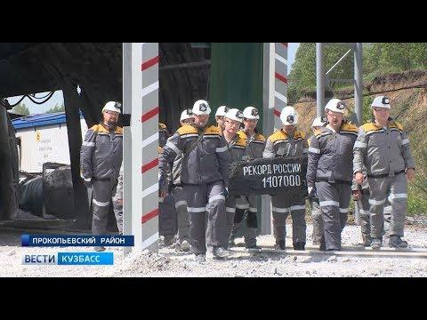 В Кузбассе установили всероссийский рекорд по добыче угля