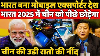 India is a mobile phone exporter now In 2025 India Lead World In Mobile Manufacturing ?