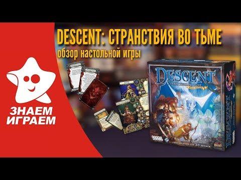 Настольная игра Descent: Странствия во Тьме. Как играть в Десцент