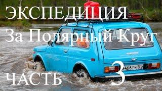 нива экспедиция За Полярный круг ч3