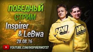 Победный стрим Inspirer & LeBwa - 28.08.16