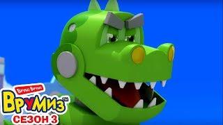 Врумиз – Застенчивый динозавр часть 1 - ...