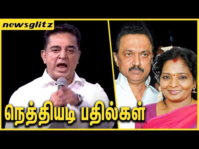 கமலின் நெத்தியடி பதில்கள் : Kamal Hassan Question & Answer At Launch of Makkal Needhi Maiam