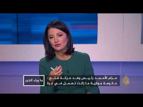 ما وراء الخبر-نتائج اجتماع ممثلي الفصائل الفلسطينية بالقاهرة