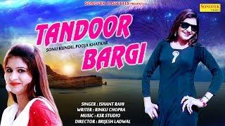 Tandoor Bargi || Pooja Khatkar, Sonu Kundu || Ishant Rahi || Latest Haryanvi Songs Haryanavi 2018