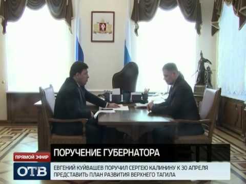 Евгений Куйвашев поручил мэру Верхнего Тагила представить план развития города