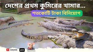 ময়মনসিংহের কুমিরের খামার | reptile farms limited | Crocodile farms