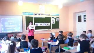 Урок окр.мира 2 класс
