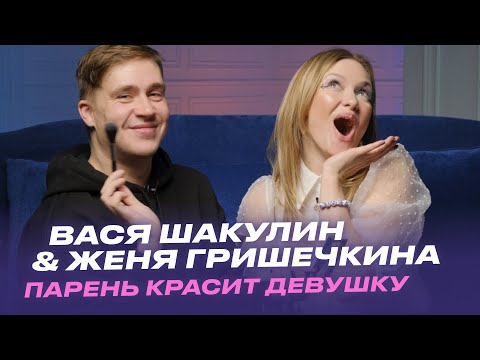 Парень красит Девушку: Вася Шакулин и Женя Гришечкина ( Smetana TV)