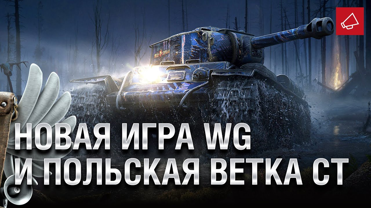 Новая игра WG и Польская Ветка СТшек — Танконовости 437 — От Homish и Cruzzzzzo [World of Tanks]