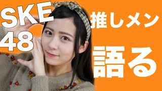 SKE48の松井珠理奈ちゃんについて語ります!最近の48グループの話も♪ 松井珠理奈 動画 25