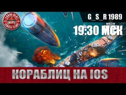 WoWs Blitz - Тестируем Кораблиц-  World of Warships Blitz (КораBlitZ)