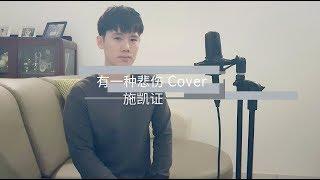 A-Lin《有一種悲傷》Cover -�...