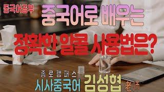 【중국어공부】정확한 알콜 사용법은?