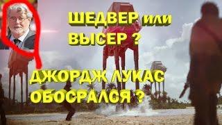 Звёздные Войны: Изгой-Один - Джордж Лукас ОБОСРАЛСЯ? (обзор фильма)