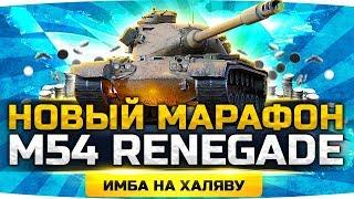 НОВЫЙ СУПЕР МАРАФОН ● Получаем Имбу M54 Renegade ● Как Это Сделать