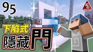 【Minecraft】歐拉紅石生存95:下陷式隱藏門