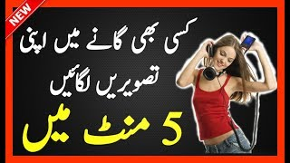 How to Add Image/Pictures in Mp3 Song in Android Mobile - New Android Application - Urdu/Hindi