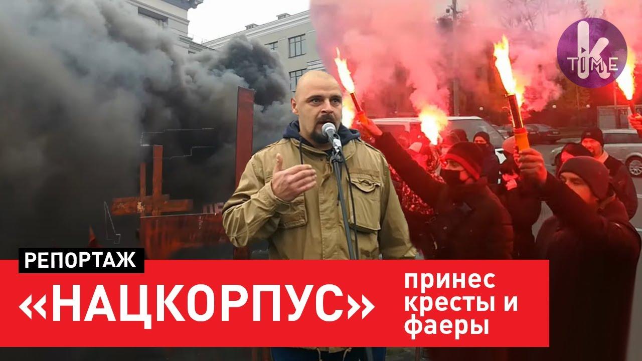 Украинцы устроили акцию возле посольства РФ в Киеве